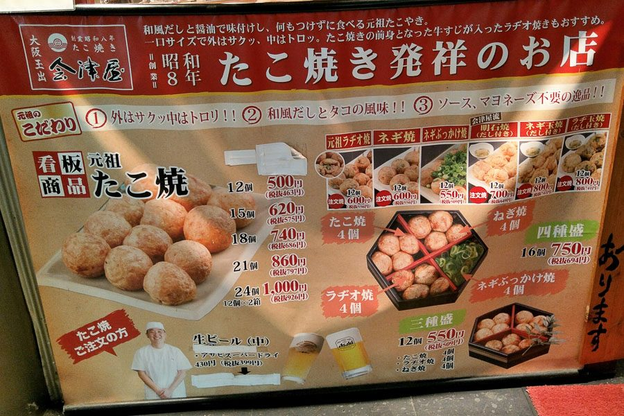 大阪會津屋-章魚燒