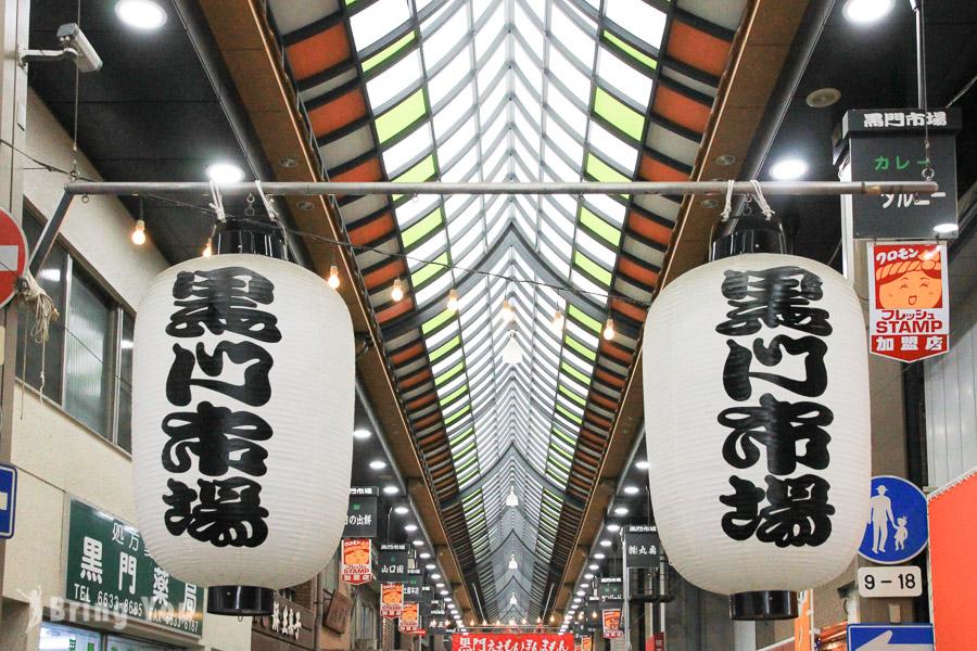 【大阪景點】黑門市場美食:河豚、新鮮海鮮必吃必食人氣店家推薦(雨天好去處)