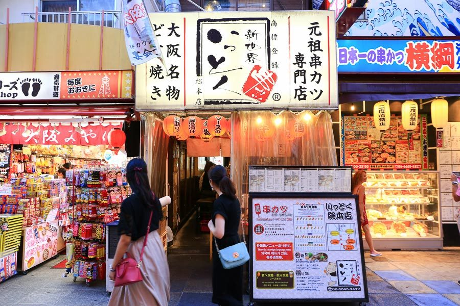 大阪通天閣美食新世界 串カツ いっとく