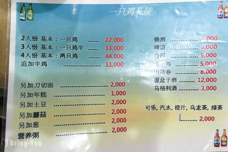 首爾孔陵一隻雞菜單