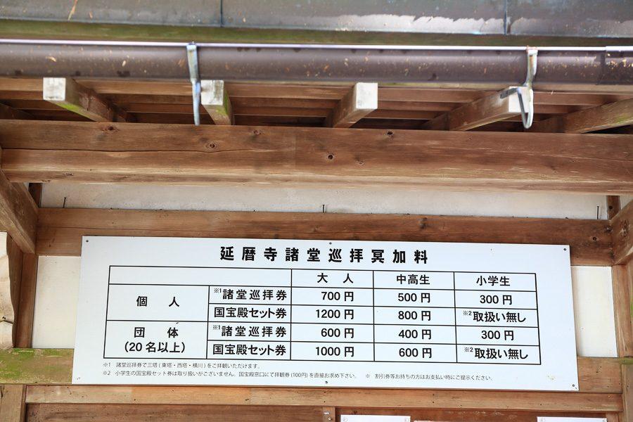 比叡山延曆寺東塔