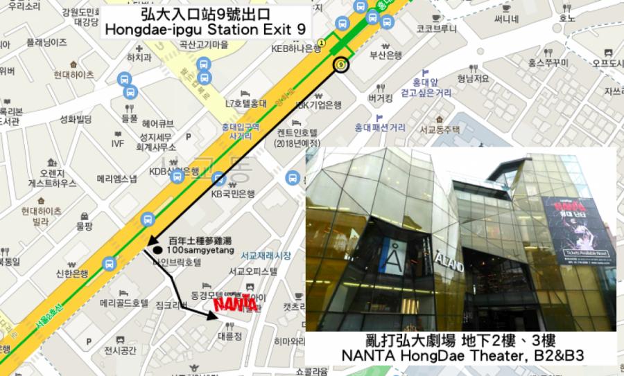 韓國首爾明洞NANTA 亂打秀交通