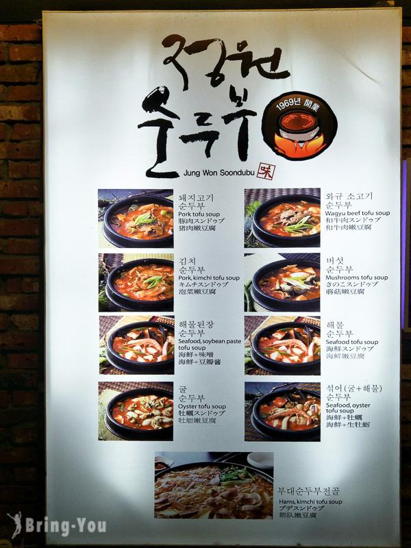 明洞庭院嫩豆腐鍋