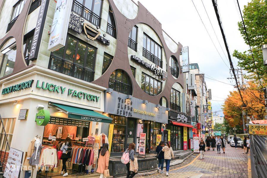 首爾弘大商圈