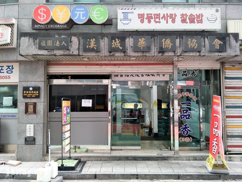 韓國首爾明洞