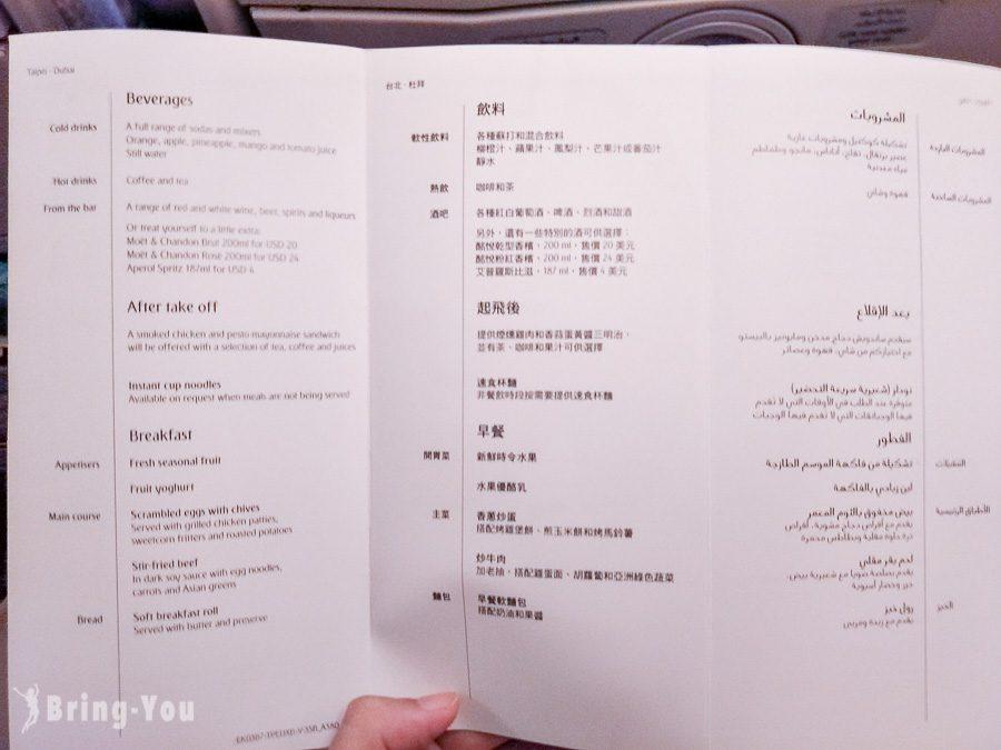 阿聯酋航空A380經濟艙餐點