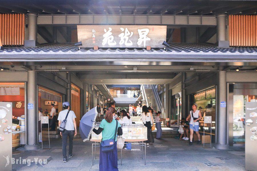 嵐山商店街散策