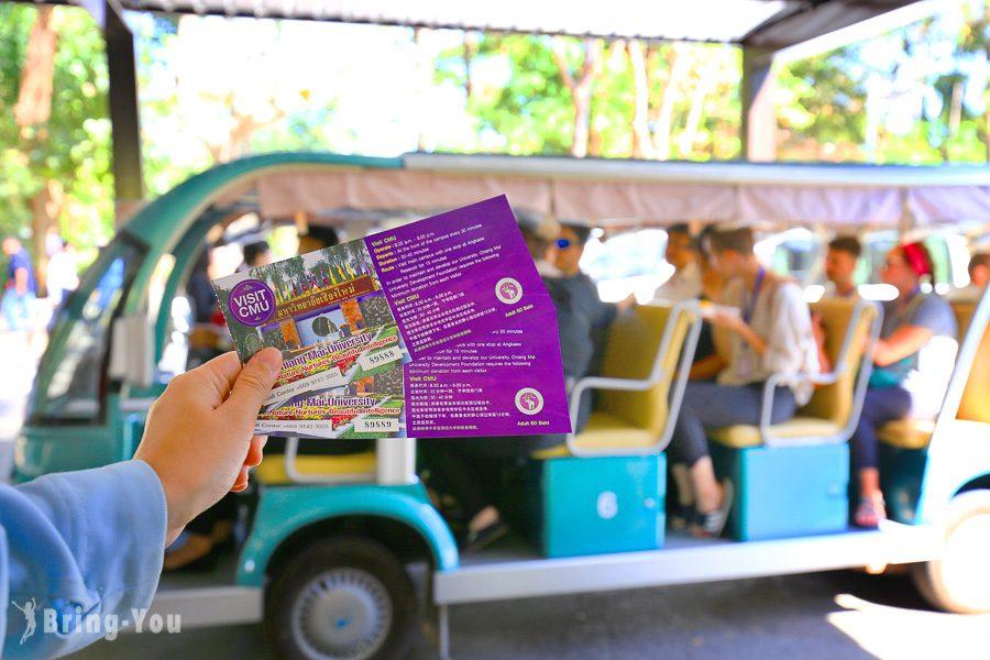 清邁⼤學遊園車車票