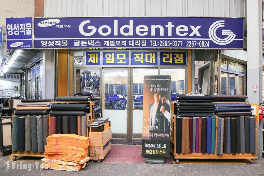 首爾廣藏市場