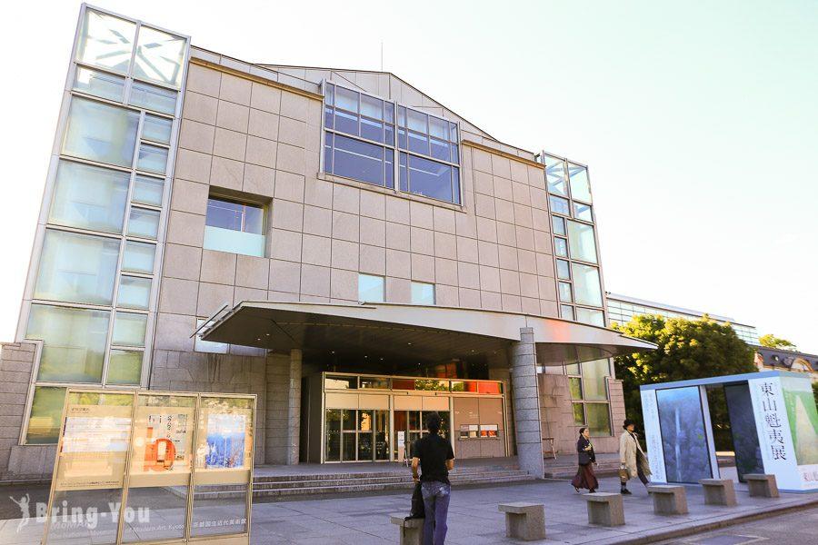 京都國立近代美術館