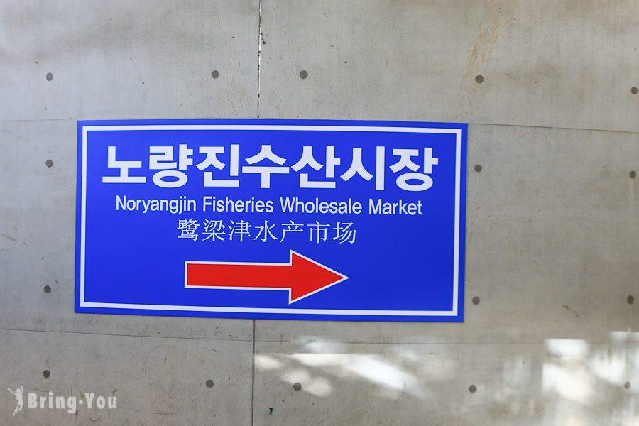 首爾鷺梁津水產市場