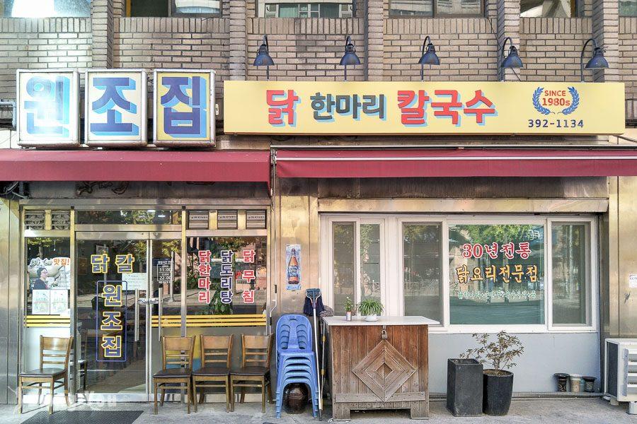 首爾一隻雞刀切麵 元祖家