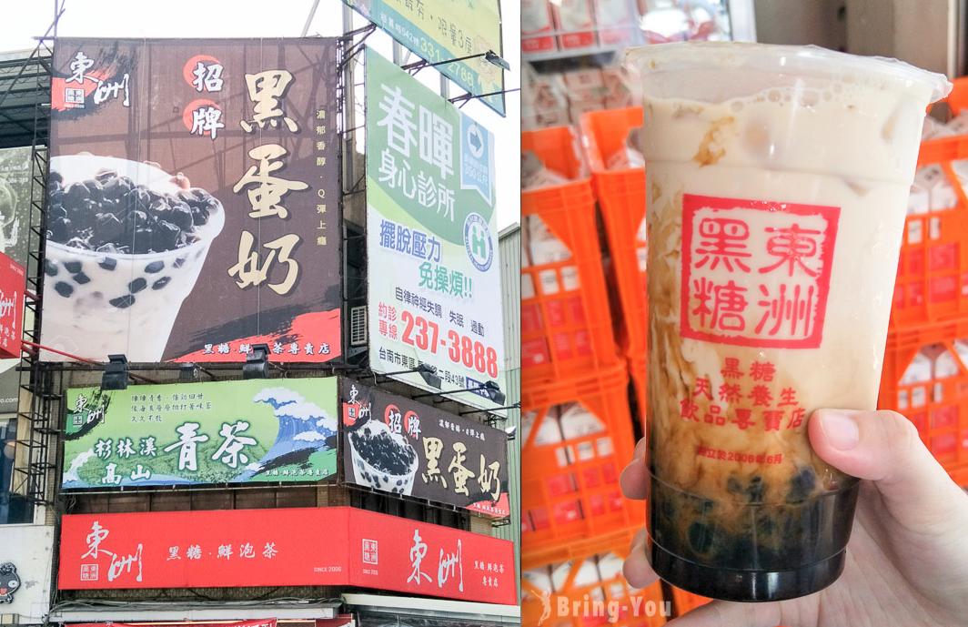 【台南東區飲料店】東洲黑糖奶舖:黑蛋奶 – 超好喝黑糖珍珠鮮奶茶