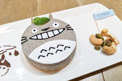 【台北中山區】初米咖啡Choose Me Cafe&Meals,中山國中捷運站龍貓甜點