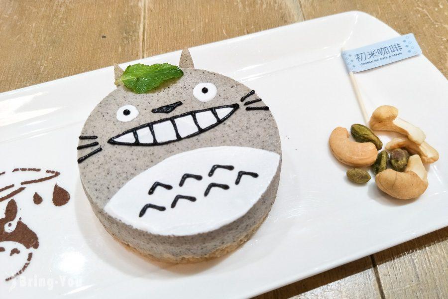初米咖啡台北中山國中店龍貓蛋糕