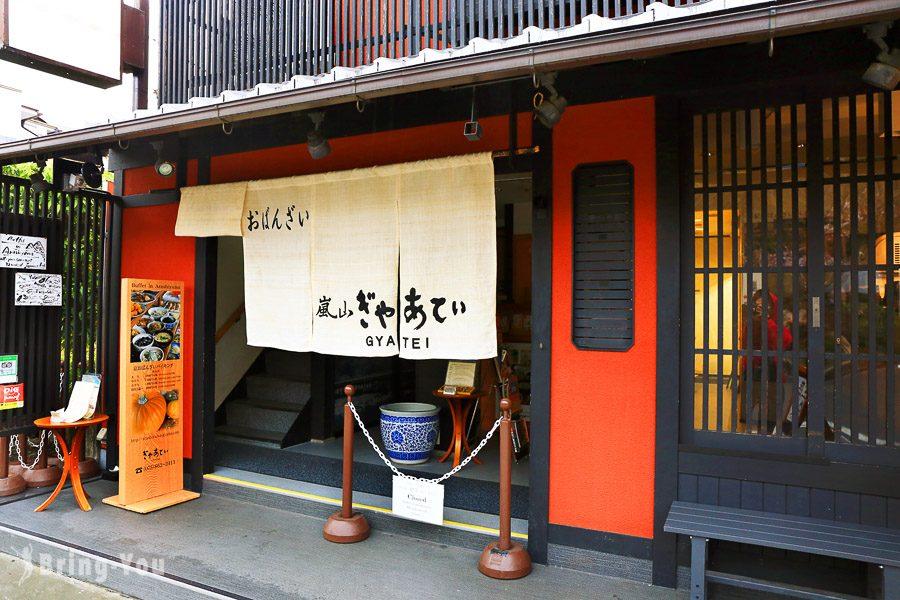 嵐山 Gyatei(ぎゃあてい)