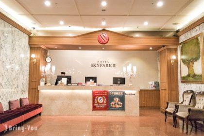 【首爾住宿】近明洞地鐵、明洞商圈平價飯店:HOTEL SKYPARK III Myeongdong(明洞天空花園3號店)