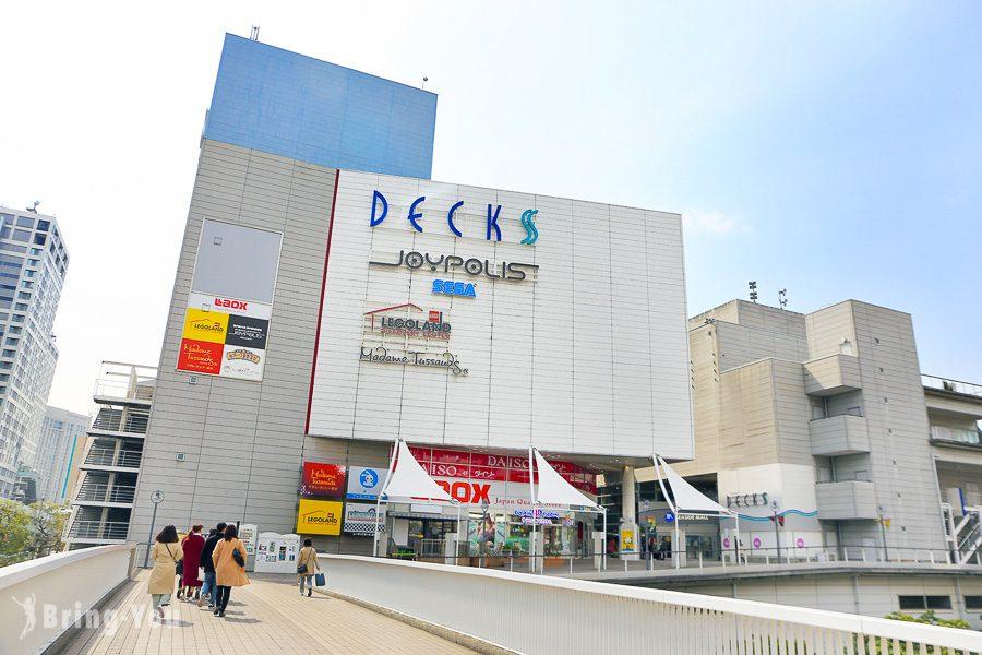 台場DECKS購物中心