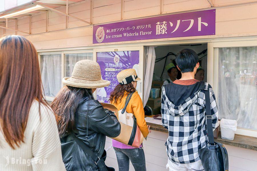 足利花卉公園紫藤冰淇淋