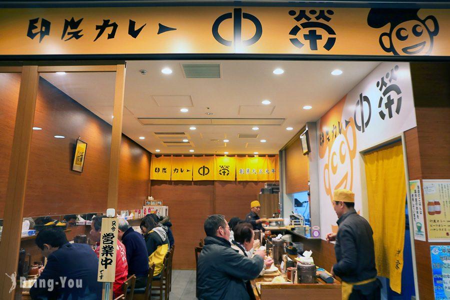 豐洲市場印度咖哩飯老店,中榮
