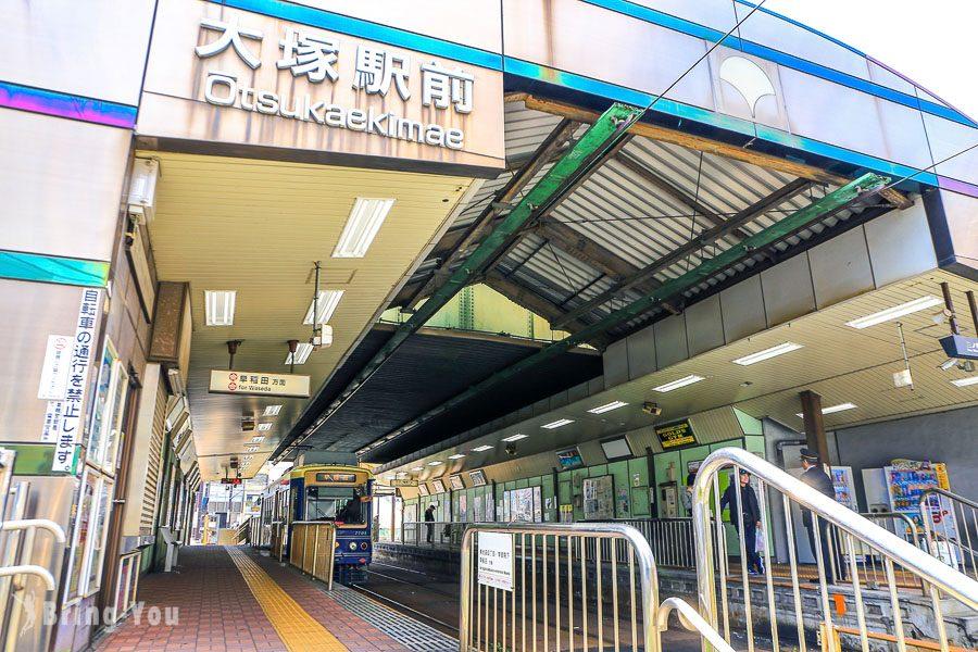 都電荒川線大塚站前