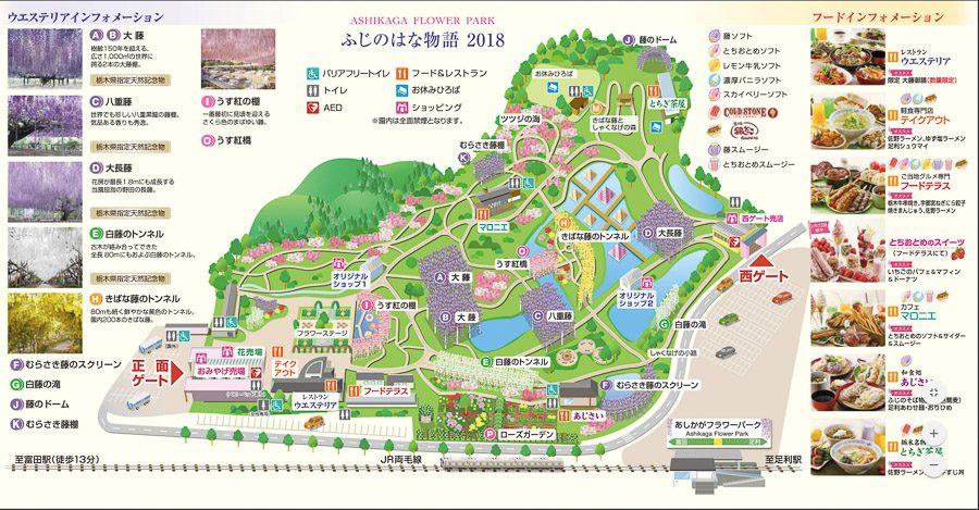 足利花卉公園地圖