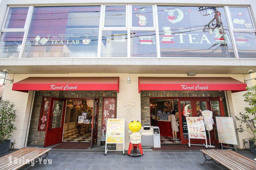 karel capek山田詩子紅茶專門店