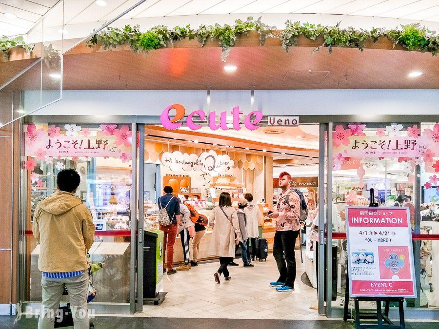 東京上野車站景點