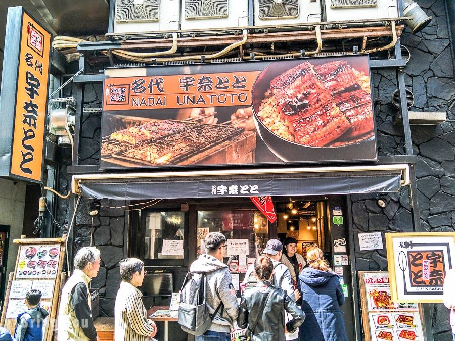 【東京上野】名代宇奈とと:超平價鰻魚飯可外帶、特色ひつまぶし