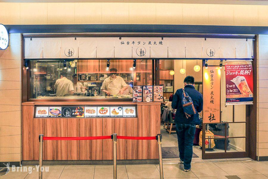 東京一番街美食