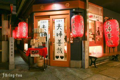 【大阪】法善寺橫丁、法善寺,跟著夫妻善哉漫遊昭和風情的大阪