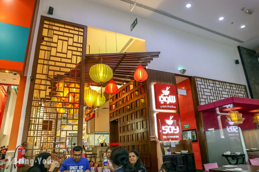 杜拜購物中心美食餐廳