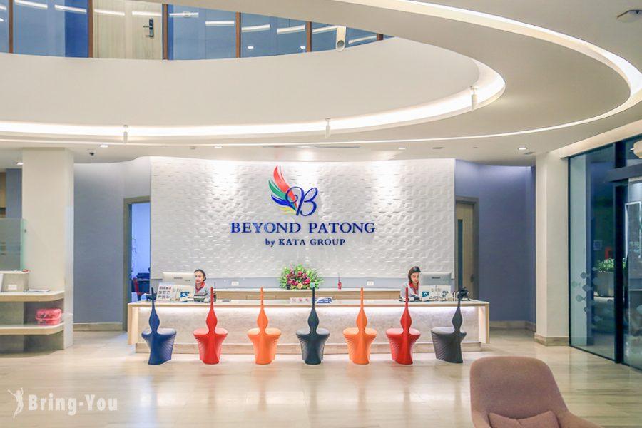 普吉島超越芭東酒店(Beyond Patong)