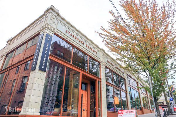 【美國西雅圖】全球第一間星巴克典藏咖啡烘培店 Starbucks