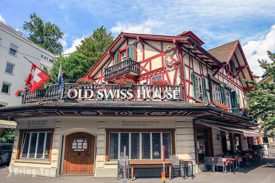 【琉森美食】Old Swiss House:瑞士米其林推薦餐廳,好萊塢明星、美國總統都來吃