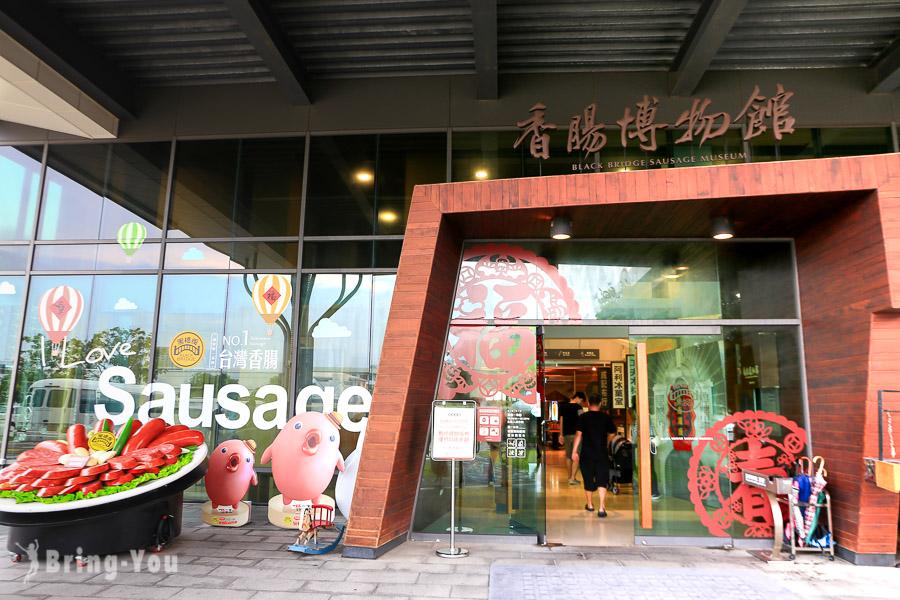 【台南黑橋牌香腸博物館】免門票觀光工廠參觀心得,穿越時空回到古台灣