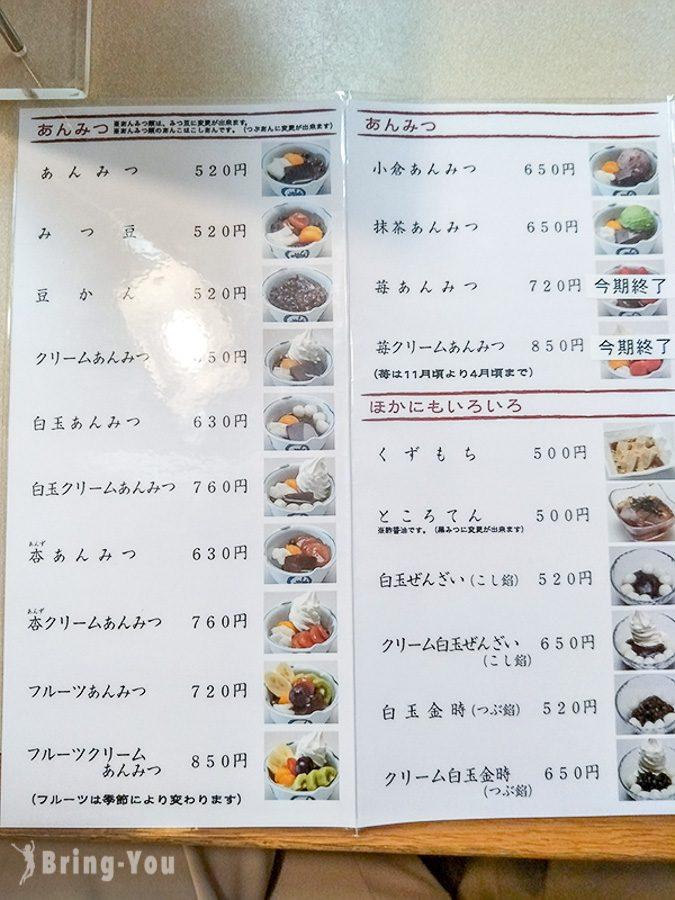上野日式甜品 みはし