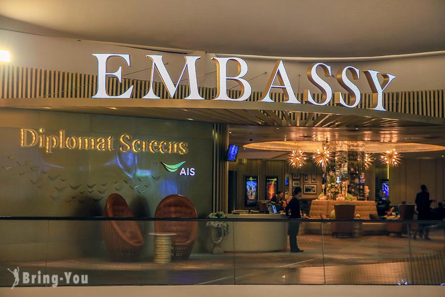 曼谷Central Embassy百貨