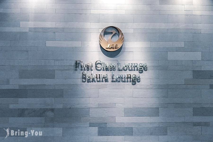 成田機場 日航櫻花頭等貴賓室